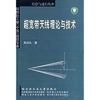 超宽带天线理论与技术