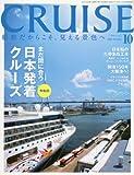 CRUISE(クルーズ) 2017年 10 月号 [雑誌]