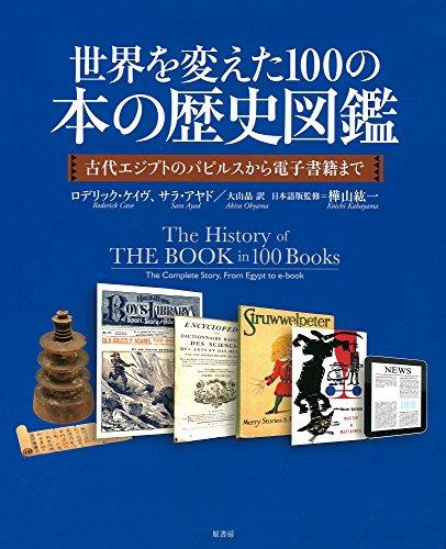 世界を変えた100の本の歴史図鑑: 古代エジプトのパピルスから電子書籍まで