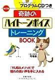 改訂版 プログラムCDつき 奇跡のハイトーンボイストレーニングBOOK