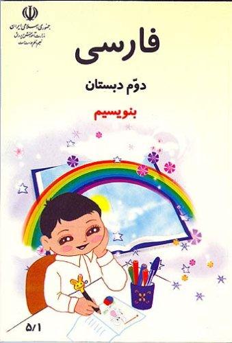 Farsi Duvome Dabastan Benaveeseem Iranian Ministry of Education
