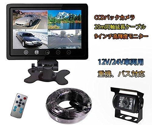 TKS バックカメラ 3個セット 12 / 24V 兼用 4分割 9インチ 液晶 モニター 搭載 画面分割 機能 で 4画面 2画面 全画面 の 分割表示 が 可能 mn90pset3 B06XBW6144 モニター+カメラ、ケーブル3台セット  モニター+カメラ、ケーブル3台セット
