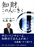 知財、この人にきく (Vol.1)