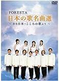 FORESTA 日本の歌名曲選~BS日本・こころの歌より~(2枚組) [DVD]