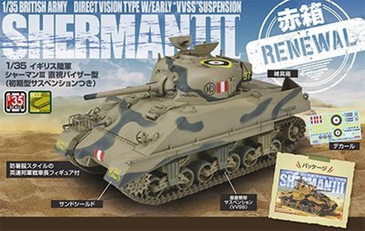 [해외] 아스카 모델 1/35 영국 육군 샤먼3 직시 바이저형 초기형 서스펜션부 레진 파트 부속 프라모델  35-017S