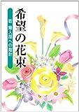 希望の花束―新婦人部への指針