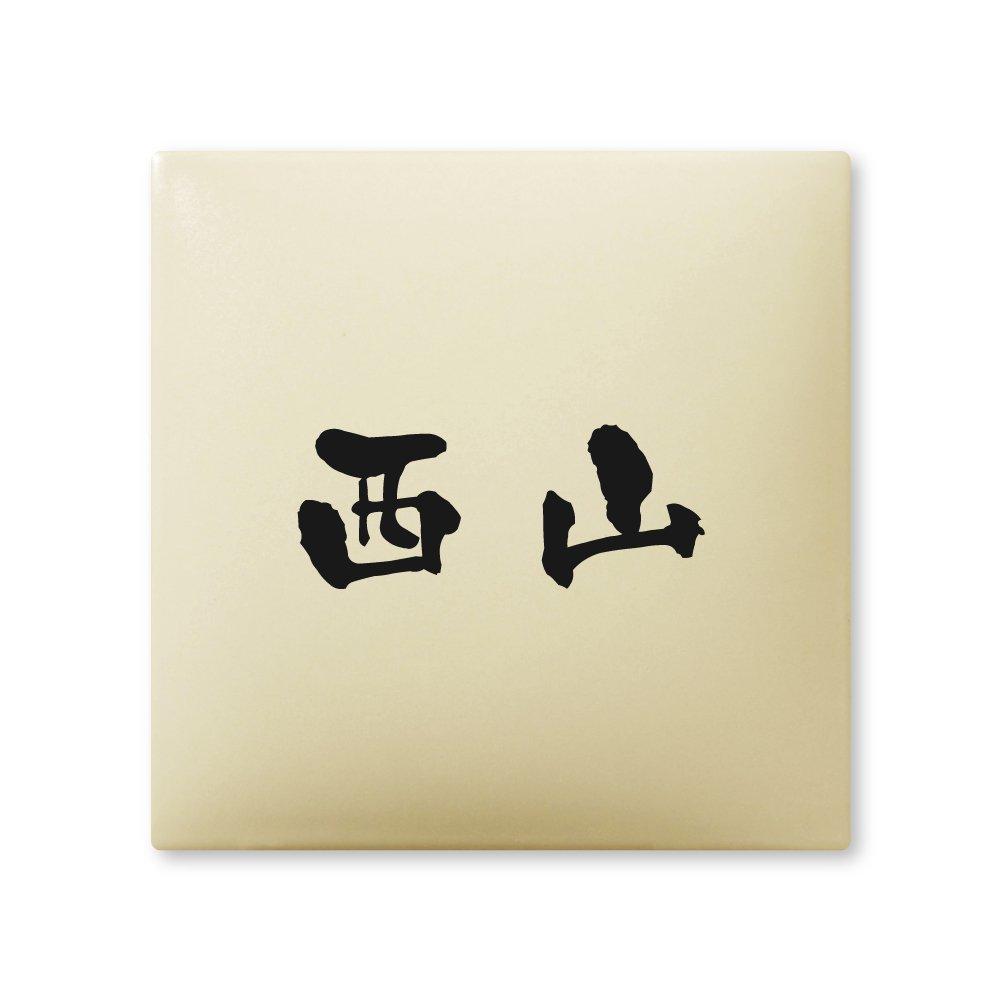 丸三タカギ 彫り込み済表札 【 西山 】 完成品 アークタイル AR-1-1-3-西山   B00RFB8CYI