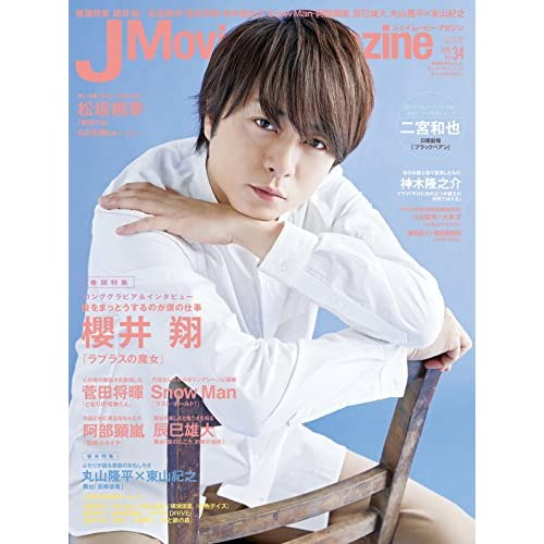 J Movie Magazine Vol.34 表紙画像