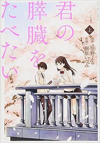 Amazon.com: I Want to Eat Your Pancreas (Manga) (9781642750324 ...