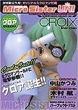 Micro Sister UNI-Microman 2006 Parallel World Green Croix & Violet Aura Version