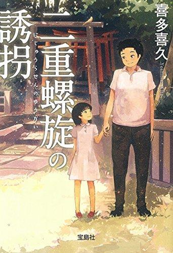 二重螺旋の誘拐 (宝島社文庫 『このミス』大賞シリーズ)