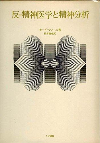 反-精神医学と精神分析 (1974年)