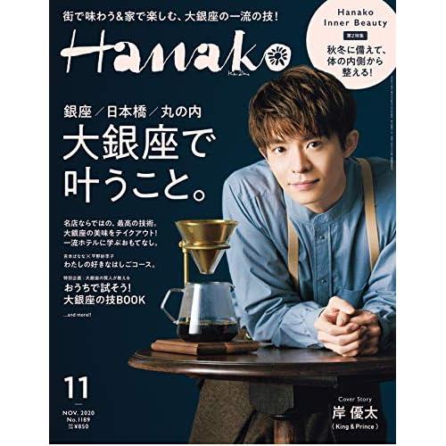 Hanako 2020年11月号 表紙画像