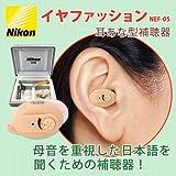 ニコン 耳あな型レディメイド補聴器 【イヤファッション】NEF-05 【非課税】 軽度難聴用補聴器