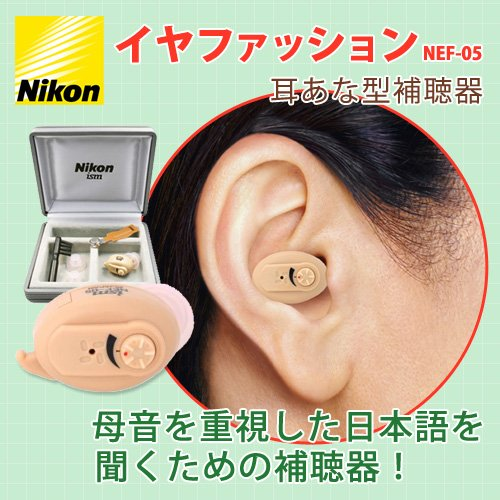 ニコン 耳あな型レディメイド補聴器 【イヤファッション】NEF-05 【非課税】 軽度難聴用補聴器 B00BB82OZY