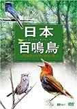 シンフォレストDVD 日本百鳴鳥 映像と鳴き声で愉しむ野鳥図鑑