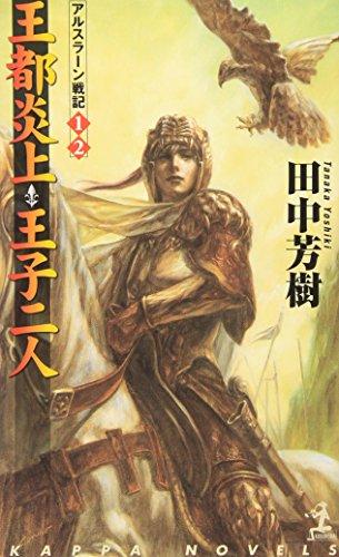 王都炎上・王子二人 ―アルスラーン戦記(1)(2) (カッパ・ノベルス)