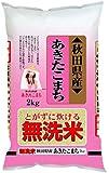 【精米】無洗米秋田県産あきたこまち 2kg  平成29年産