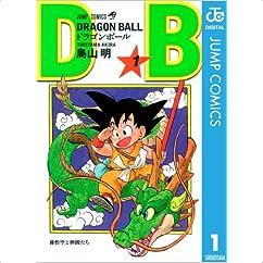 [まとめ買い] DRAGON BALL モノクロ版