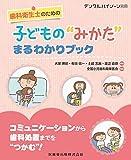 """デンタルハイジーン別冊 歯科衛生士のための子どもの""""みかた""""まるわかりブック"""