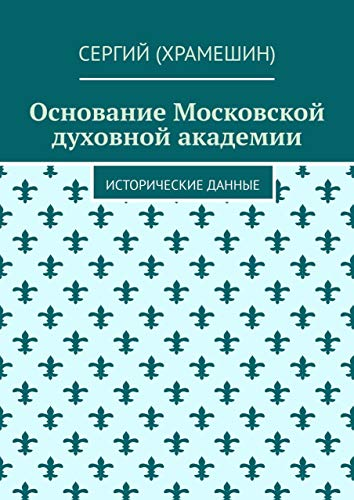 Основание Московской духовной академии: Исторические данные (Russian Edition) by [Сергий (Храмешин)]