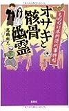 もののけ本所深川事件帖 オサキと骸骨幽霊 (宝島社文庫 『このミス』大賞シリーズ)