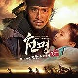 [CD]天命 韓国ドラマOST (KBS) (韓国盤)