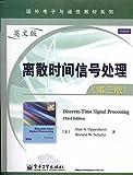 离散时间信号处理(第3版)(英文版)
