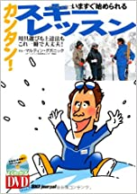 DVD付 いますぐ始められる、カンタン!スキーレッスン―用具選びも上達法もこれ1冊で大丈夫! (よくわかるDVD+BOOK)