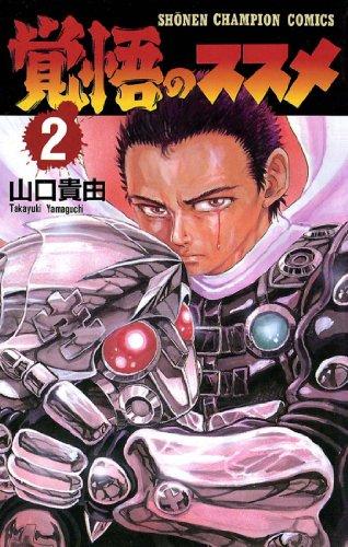 覚悟のススメ(2) (週刊少年チャンピオン)