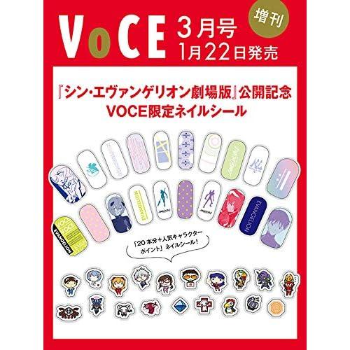 VoCE 2021年3月号 増刊 付録