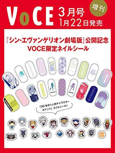 VoCE 2021年3月号 増刊 画像 B
