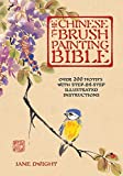 The Chinese Brush Painting Bible: Over 200 Motifs with Step-By-Step Illustrated Instructions