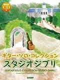 模範演奏CD付 ギター・ソロ・コレクション/スタジオジブリ