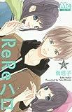 ReReハロ 10 (マーガレットコミックス)