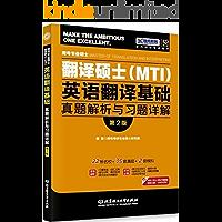 跨考教育·跨考专业硕士翻译硕士(MTI)英语翻译基础真题解析与习题详解(第2版)