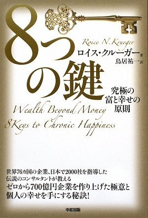 Download Key eight pdf