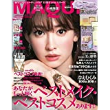 MAQUIA(マキア) 2019年 01 月号 [雑誌]