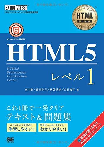HTML教科書 HTML5 レベル1
