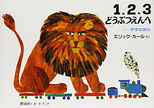 1,2,3 to the Zoo (Japanese Edition)
