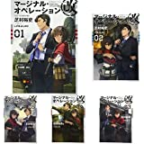 マージナル・オペレーション改 1-7巻 新品セット (クーポン「BOOKSET」入力で+3%ポイント)