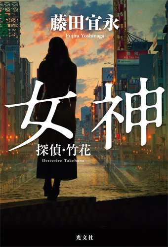 探偵・竹花  女神