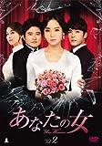 [DVD]あなたの女 DVD-BOX2