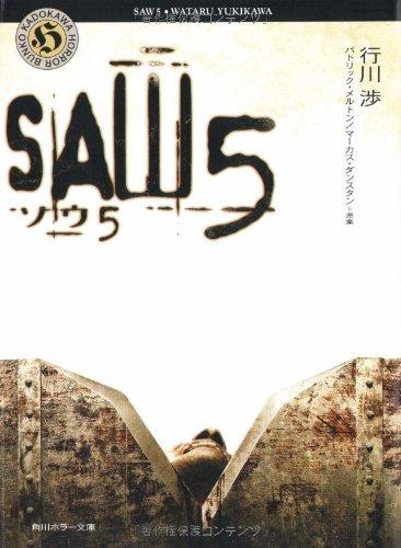 ソウ5 ――SAW5 (角川ホラー文庫)