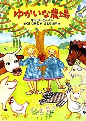 ゆかいな農場 (世界傑作童話シリーズ)