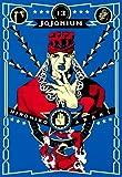 JOJONIUM 13 ジョジョの奇妙な冒険 [函装版] (愛蔵版コミックス)