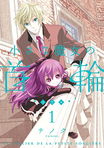 小さな魔女の首輪 1巻 (デジタル版Gファンタジーコミックス)