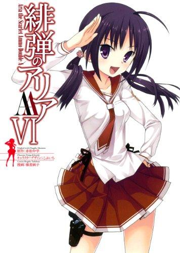 緋弾のアリアAA(6) (ヤングガンガンコミックス)