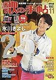 月刊 歌の手帖 (2018年11月号)