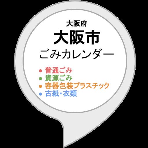 大阪 市 資源 ごみ